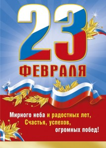 besplatnaya-otkrytka-s-23-fevralya-4