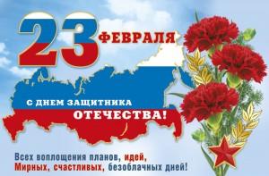besplatnaya-otkrytka-s-23-fevralya-5 (1)